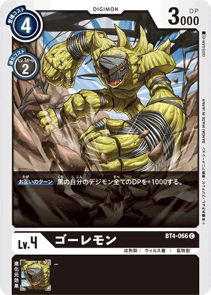 BT4-066 ゴーレモン