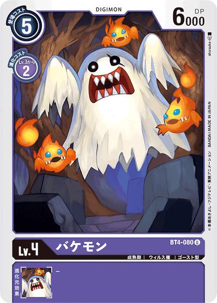 BT4-080 バケモン