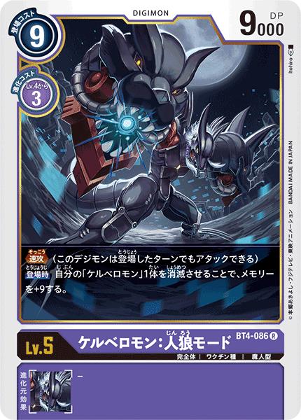 BT4-086 ケルベロモン:人狼モード