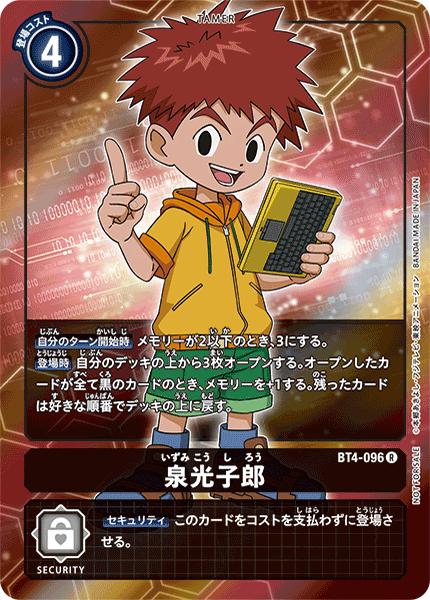 BT4-096-P1 泉光子郎