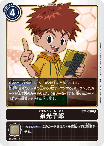 BT4-096 泉光子郎