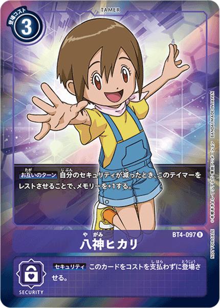 BT4-097-P1 八神ヒカリ