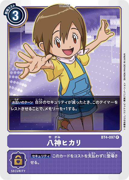 BT4-097 八神ヒカリ