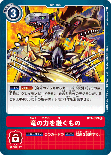 BT4-099 竜の力を継ぐもの