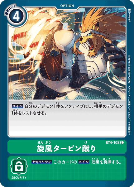 BT4-108 旋風タービン蹴り