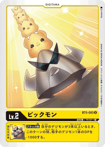 BT5-003 ピックモン