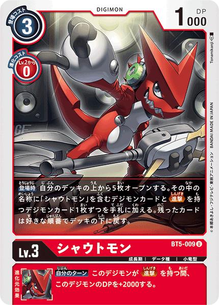 BT5-009 シャウトモン