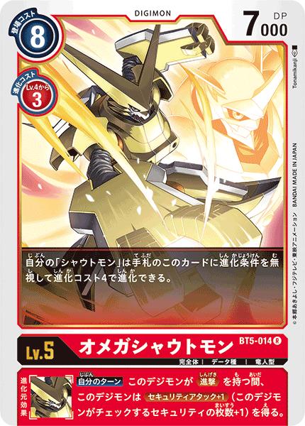 BT5-014 オメガシャウトモン