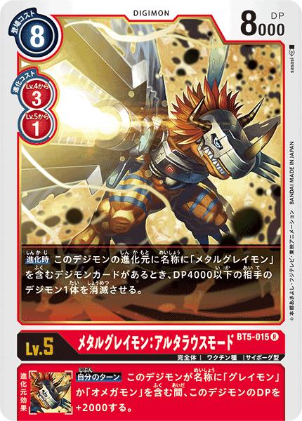 BT5-015 メタルグレイモン:アルタラウスモード
