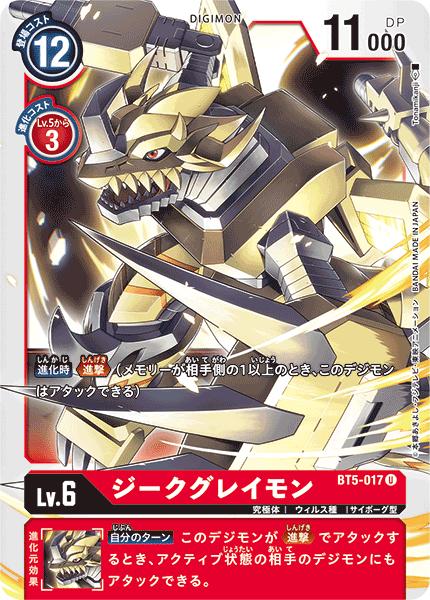 BT5-017 ジークグレイモン