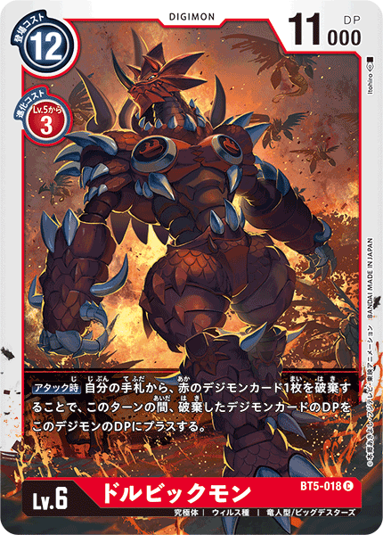 BT5-018 ドルビックモン