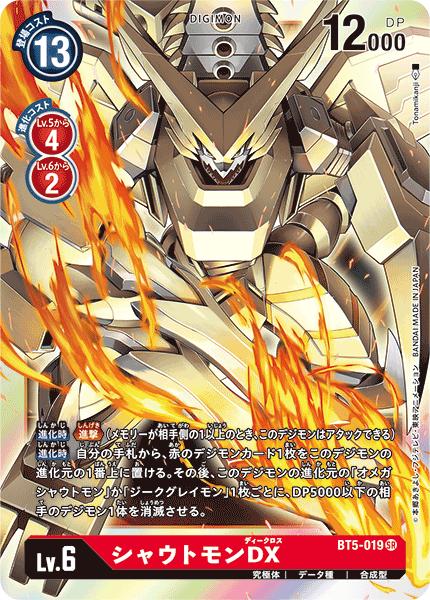 BT5-019 シャウトモンDX