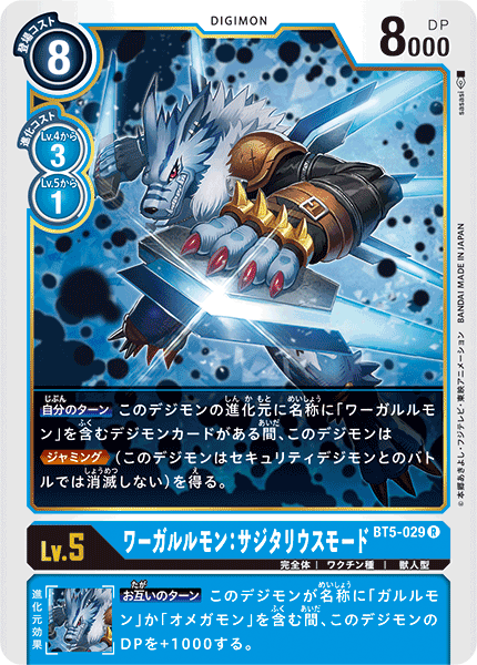 BT5-029 ワーガルルモン:サジタリウスモード