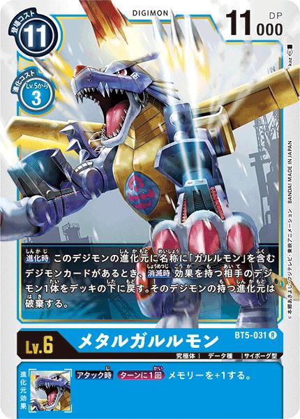 BT5-031 メタルガルルモン