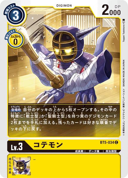 BT5-034 コテモン