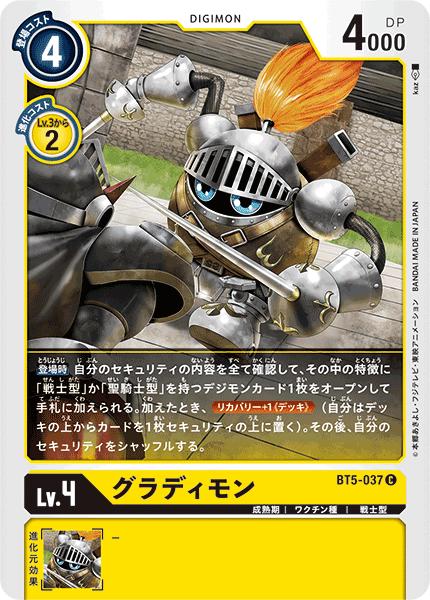 BT5-037 グラディモン