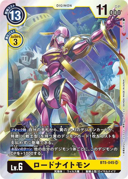 BT5-045 ロードナイトモン