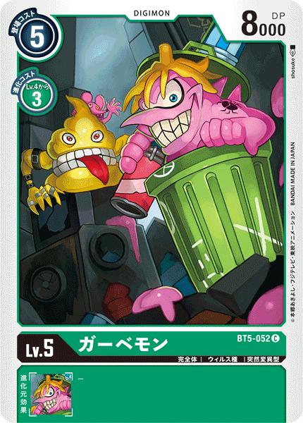 BT5-052 ガーベモン