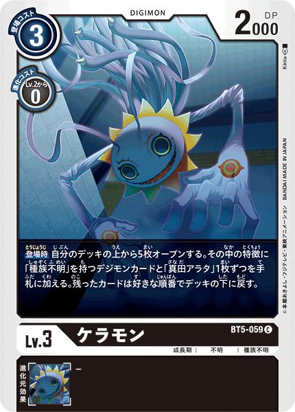 BT5-059 ケラモン