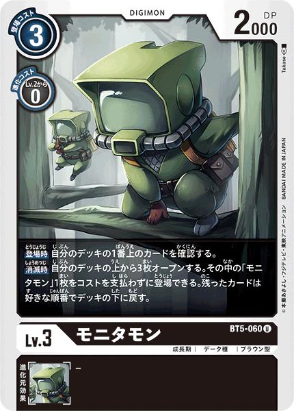 BT5-060 モニタモン