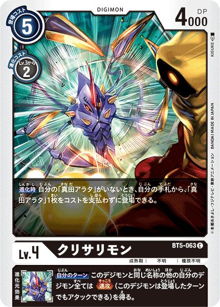 BT5-063 クリサリモン