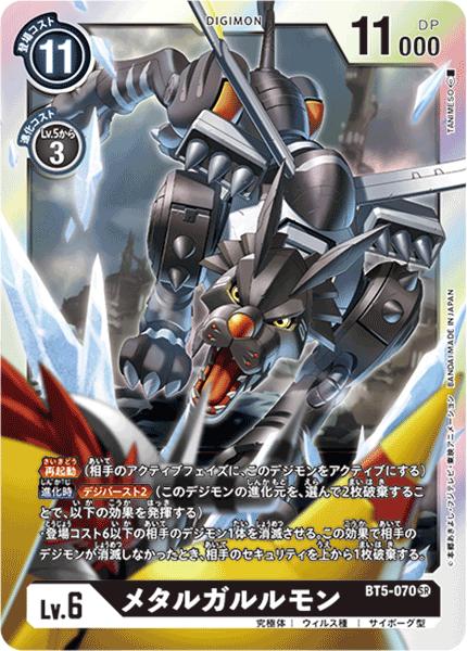 BT5-070 メタルガルルモン