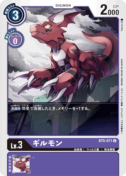 BT5-071 ギルモン