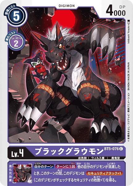 BT5-076 ブラックグラウモン