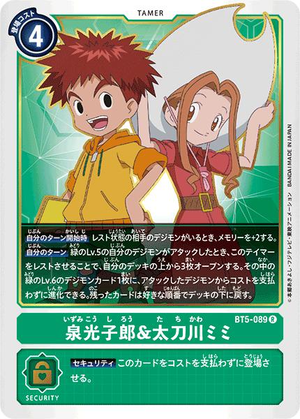 BT5-089 泉光子郎&太刀川ミミ