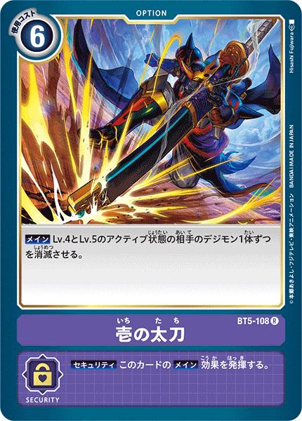 BT5-108 壱の太刀