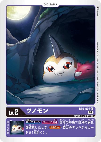 BT6-006 ツノモン