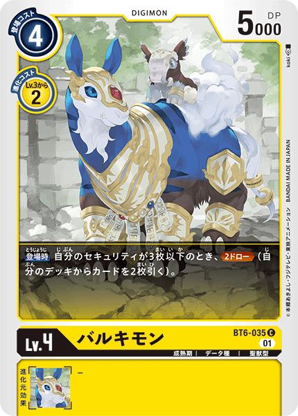 BT6-035 バルキモン