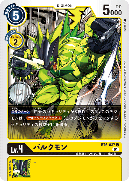 BT6-037 バルクモン