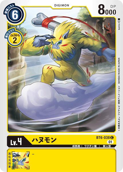 BT6-038 ハヌモン