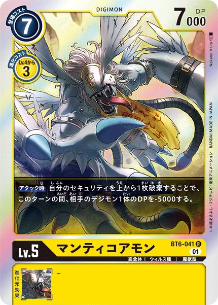 BT6-041 マンティコアモン