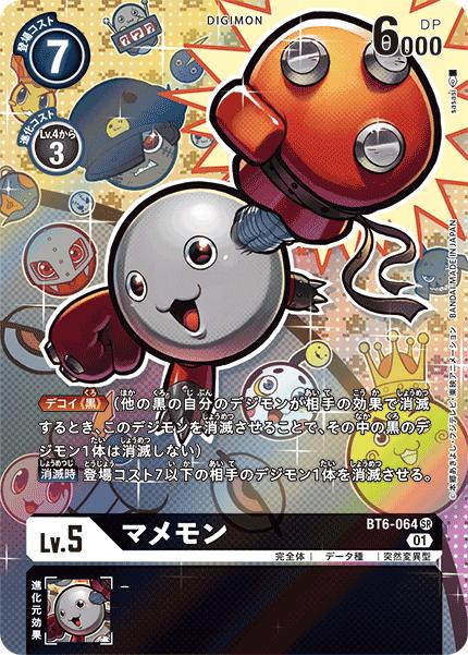 BT6-064-P1 マメモン