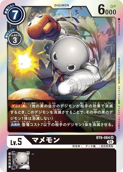 BT6-064 マメモン