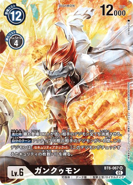 BT6-067-P1 ガンクゥモン