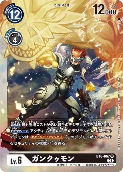 BT6-067 ガンクゥモン