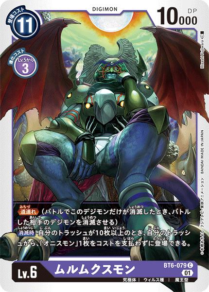 BT6-079 ムルムクスモン