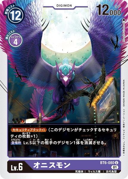 BT6-080 オニスモン