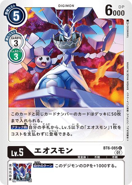 BT6-085 エオスモン