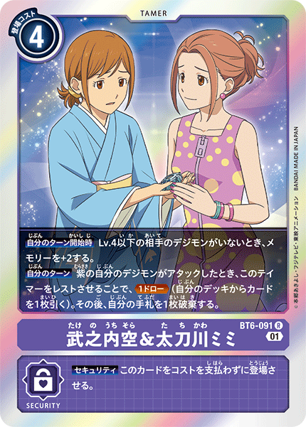 BT6-091 武之内空&太刀川ミミ