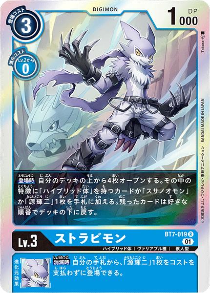 BT7-019 ストラビモン