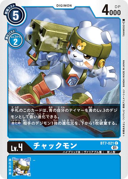 BT7-021 チャックモン