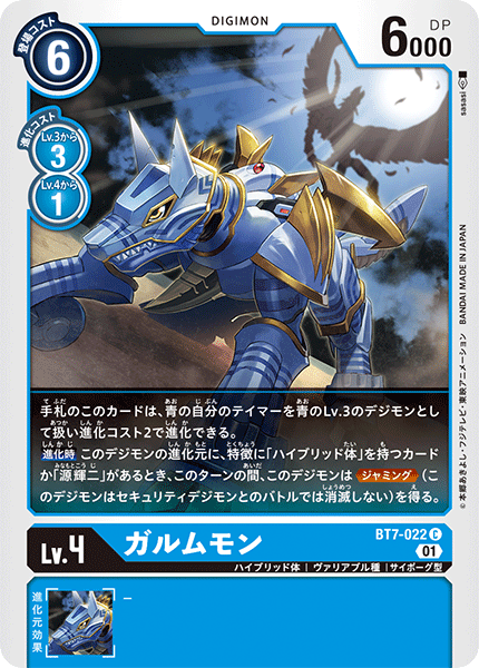 BT7-022 ガルムモン