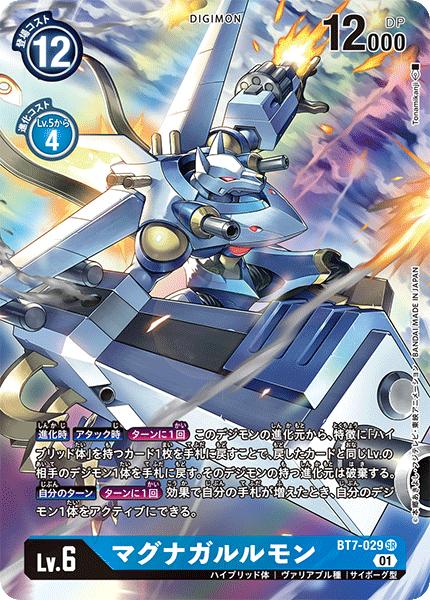 BT7-029-P1 マグナガルルモン