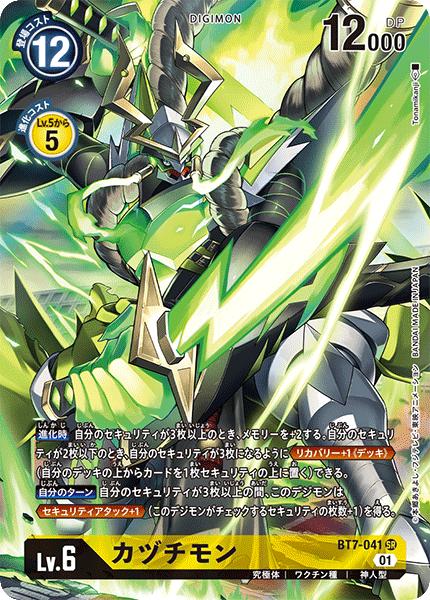 BT7-041-P1 カヅチモン