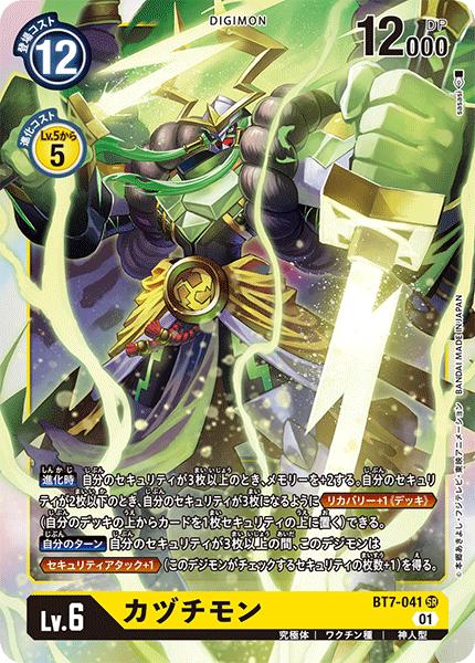 BT7-041 カヅチモン
