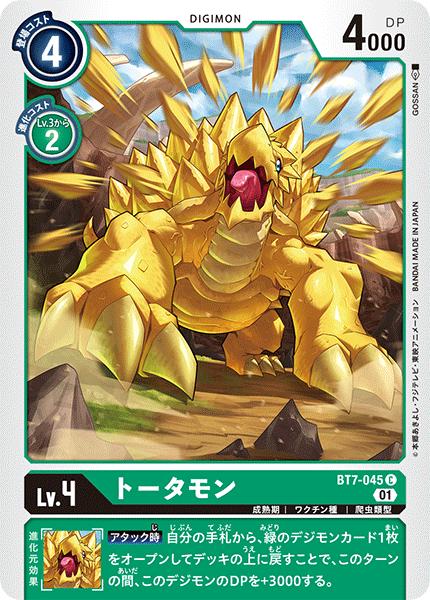 BT7-045 トータモン